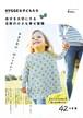 HYGGEな子どもたち 自分を大切にする北欧の小さな幸せ習慣