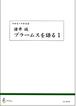 M0838 諸井誠 ブラームスを語る1(諸井誠/書籍)