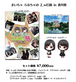 まいちゃ らなちゃの 2_wEi旅 in 香川県 【セット】