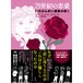 21世紀の恋愛:いちばん赤い薔薇が咲く