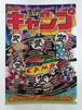 卍ヘンタイ周年キャンプ卍  クリアファイルセット