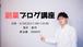 2/25【目指せパラレルワーカー】副業ブログで10万稼ぐ方法!