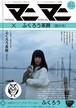 合計2冊までの購入はコチラ★マニマニ【創刊号】~ふくろう~