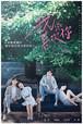 ☆中国ドラマ☆《となりのツンデレ王子》Blu-ray版 全35話 送料無料!