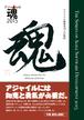【クーポン進呈】アジャイルの魂2015(製本版)