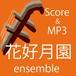 花好月圓 胡琴合奏(Score PDF & MP3)