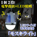 LEDライト付電撃殺虫器『モスキライト』