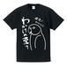 わかけ(若気)の至りTシャツ・ワカケホンセイインコ/ブラック