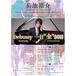 【学生】菊地裕介ドビュッシー没後100年記念ピアノ曲全曲リサイタル
