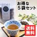 送料無料・5袋セット/鉄釜茶 はぶ茶・茶葉・70グラム