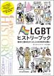 【書籍】LGBTヒストリーブック 絶対に諦めなかった人々の100年の闘い