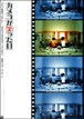 カメコが笑った日(2003年初演)