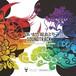 CDアルバム 「華鳥風月」