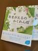 【サイン本】『あまがえるの かくれんぼ』(世界文化社)