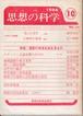 思想の科学 1966年 No.55 思想の科学社発行