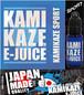 KAMIKAZE E-JUICE SPORT (カミカゼ イージュース スポーツ)