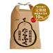 R1年産新米 無農薬米 たらふく玄米10kg【定期便・毎月払】
