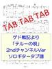 ゲド戦記より「テルーの唄」2ndチャンネルVer ソロギタータブ譜
