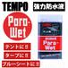 TEMPO 強力防水液 Para Wet(パラウエット) 1リットル