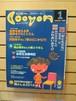 月刊クーヨン2002年1月号 新品