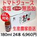トマトジュース 食塩無添加濃厚 赤の元気 24本