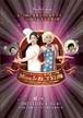 【Blu-ray】「Missシカゴ公爵」虹組Cast ver.