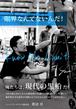 創業者・渡辺淳の物語【限界なんてないんだ! KNOW NO LIMIT】 著:山﨑覚子
