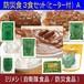 ミリメシ  3食セット(ヒーター付)  Aタイプ