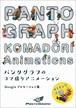 電子書籍【パンタグラフのコマ撮りアニメーション Googleプロモーション篇】
