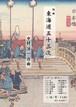 N1603-7 Tokaido-53tsugi IV-1(Shakuhachi, Shamisen, Koto, 17/Y. NAKAMURA /Full Score)