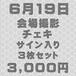 6/19やついフェス2021会場撮影チェキ