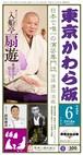 東京かわら版 2018(平成30)年6月号