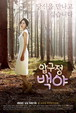 韓国ドラマ【白夜姫】Blu-ray版 全149話
