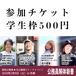 2/9(土) 公務員解体新書 in 京都 学生枠参加チケット