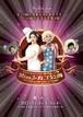 【DVD】「Missシカゴ公爵」虹組Cast ver.