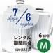 6泊7日 リモワ・クラシックM (61ℓ) レンタル期間料金