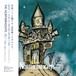 「THE NORTHERNLIGHTS」[特別仕様盤]&ステッカーセットA(数量限定)