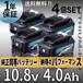 マキタ 互換バッテリー BL1040B 4個セット
