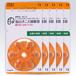 5パック 補聴器用空気電池(オレンジ色PR13)