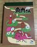 魚肉さんメモ帳:パラパラメモTube® From HOW HOUSE「ミート ザ 練物仲間」