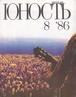 文芸誌「若人(юность)」1986年8月号 ソヴィエト作家同盟