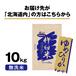 【北海道内配送】特別栽培米 北海道きなうすファーム ゆめぴりか10kg(無洗米)