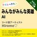 みんながみんな英雄 AI ウクレレコード譜 Hirome♡ U20190035-A0035