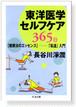 東洋医学セルフケア365日 【健康法のエッセンス】『氣道』入門