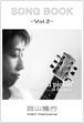 【楽譜】『Hybrid pickin' on the guitar SONG BOOK -vol.2-』