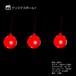 クリスマスボール1(ループ)