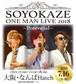 SOYOKAZE ONE MAN LIVE 2018 ~Potential~@なんばHatch