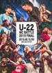 U-22 MC BATTLE 2019 FINAL DVD