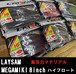 LAYSAM/メガミキ8 ハイフロート