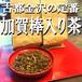 加賀棒いり茶 真空パック 1袋 200g (税込600円)